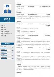 优秀的WEB前端开发个人简历模板