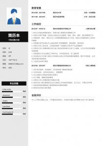 2017最新行政/后勤/文秘招聘免費簡歷模板