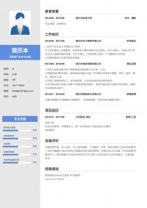 互联网产品专员/助理免费简历模板