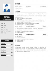 生产计划/物料管理(PMC)电子版简历模板