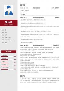 物业招商/租赁/租售简历模板下载