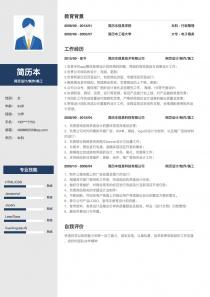 最新网页设计/制作/美工免费简历模板下载