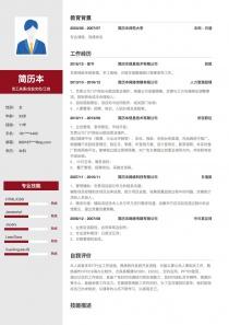 员工关系/企业文化/工会求职简历模板