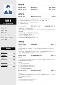 最新证券/期货/投资管理/服务word简历模板