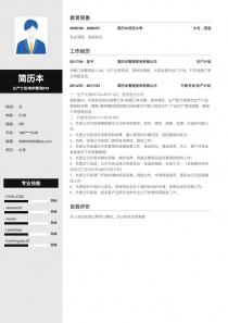 生产计划/物料管理(PMC)招聘简历模板下载