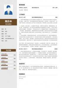 2017最新律师/法律顾问简历模板下载