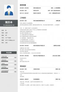员工关系/企业文化/工会免费简历模板下载word格式