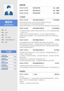 金融/证券/期货/投资找工作简历模板下载word格式