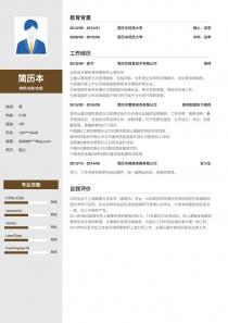 公司法务/合规管理电子版免费简历模板