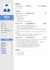 供应链管理word简历模板