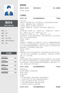 最新互聯網產品經理/主管word簡歷模板