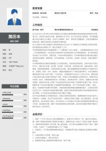 建筑工程师空白word简历模板