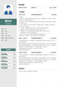 工业/产品设计个人简历表