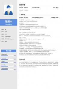 WEB前端開發招聘求職簡歷模板樣本