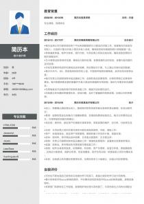 2017最新會計/會計師找工作word簡歷模板制作