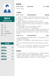 市場策劃/企劃專員/助理完整簡歷模板下載