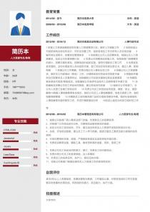 2017最新人力资源专员/助理找工作求职简历模板下载word格式