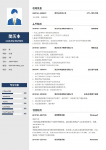 公务员/事业单位/科研机构电子版个人简历模板