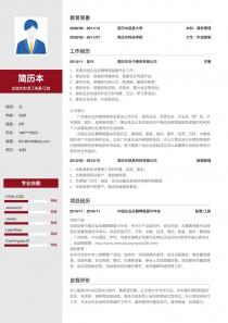 企業文化/員工關系/工會管理word簡歷模板