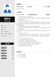 2017最新財務/審計/稅務完整求職簡歷模板下載word格式