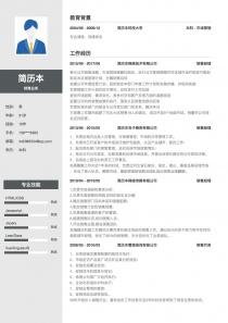 銷售業務電子版求職簡歷模板制作