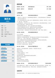 人事行政助理/行政專員個人簡歷模板免費下載