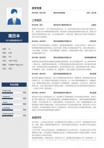 出纳员/会计简历模板免费下载