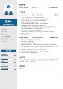 旅游计划调度/签证业务办理/导游/票务简历模板