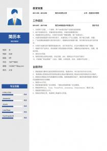 SEO/SEM简历模板免费下载