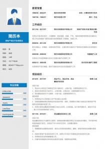 房地产项目/开发/策划主管/专员/其他简历模板