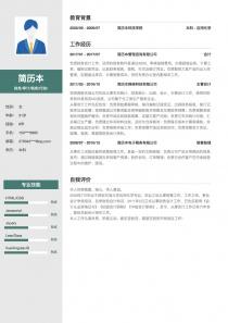 财务/审计/税务/行政/后勤/文秘个人简历模板
