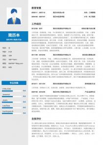 财务/审计/税务/行政/后勤/人力资源简历模板