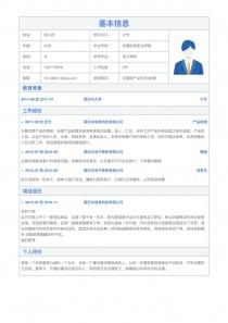 互联网产品专员/助理空白简历表格