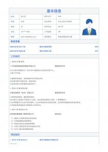 税务经理/税务主管个人简历表格下载