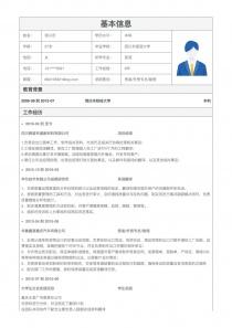 贸易/外贸专员/助理找工作免费简历模板