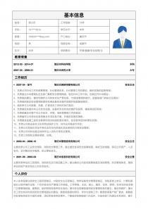 环境/健康/安全经理/主管(EHS)求职简历模板