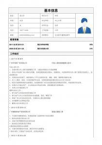 企业秘书/董事会秘书word简历模板