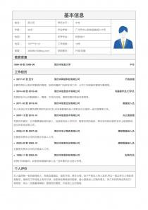 2017最新行政/后勤word簡歷模板