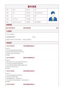 最新律师/法律顾问个人简历模板下载