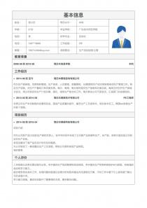 生產項目經理/主管個人簡歷表格下載