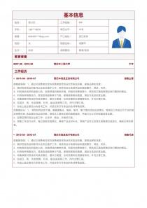 中专学历教育/培训简历模板