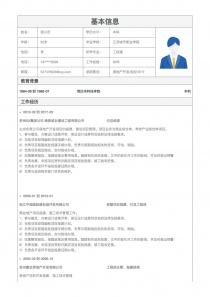 房地产开发/经纪/中介招聘简历模板下载