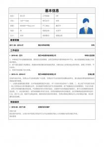 Linkedin销售业务找工作word简历模板范文