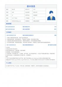 销售业务跟单电子简历表格下载