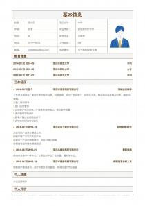 电子商务经理/主管空白简历表格