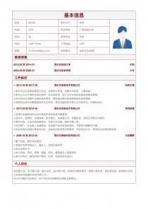 法务专员/助理个人简历模板下载