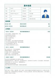 最新律师/法务/合规完整求职简历模板