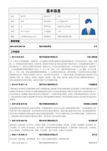 銷售行政經理/主管招聘免費簡歷模板