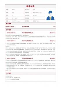 网络推广专员电子简历表格下载