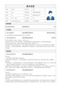 UI设计师/顾问空白简历模板下载word格式